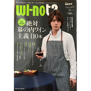 Wi-not? vol.5 2013年7月